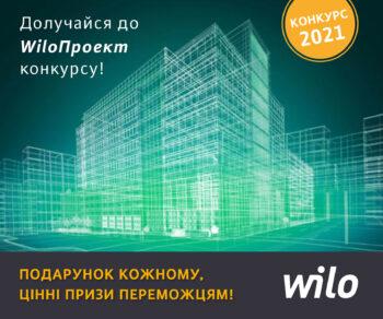 Wilo-ПроектКонкурс 2021